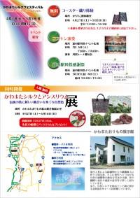 川俣シルクフェスタチラシ裏 (3)